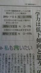 木下博勝 公式ブログ/今朝の産経新聞より 画像1