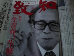 木下博勝 公式ブログ/愛読書、致知、最新号から 画像1