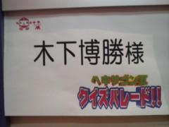 木下博勝 公式ブログ/クイズヘキサゴンの収録がありました 画像3