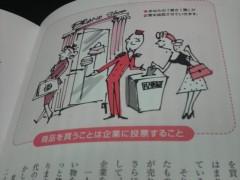 木下博勝 公式ブログ/池上彰先生の著書はわかりやすいものが多いですね。 画像2