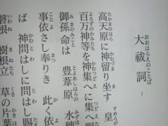 木下博勝 公式ブログ/祝詞について、問い合わせが多かったので 画像3