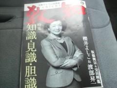 木下博勝 公式ブログ/愛読書、致知の最新号が届きました。 画像1