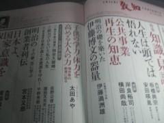 木下博勝 公式ブログ/愛読書、致知の最新号が届きました。 画像2