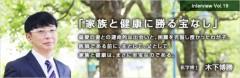 木下博勝 公式ブログ/「信用は使ってはならない」 画像1