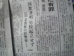 木下博勝 公式ブログ/もうこれ以上、黙ってはいられません! 画像1