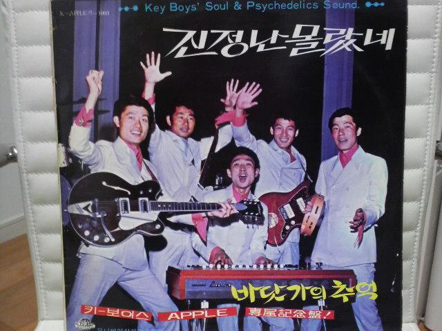 木下博勝: 木下博勝 公式ブログ/韓国のグループサウンズ