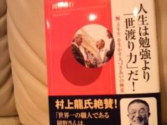 木下博勝 公式ブログ/世渡りについて 画像1