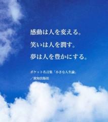 木下博勝 公式ブログ/僕の携帯電話の待ち受け画面です。 画像1
