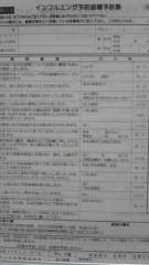 木下博勝 公式ブログ/今週は、季節性インフルエンザの予防接種を受けました 画像3