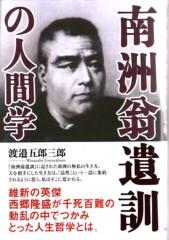 木下博勝 公式ブログ/昨日の言志四録の講義から 画像2