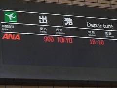 木下博勝 公式ブログ/庄内空港で待機しています 画像1