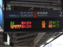 木下博勝 公式ブログ/通勤時の人身事故上り(帰り) 画像1