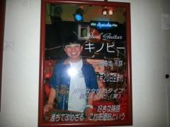 木下博勝 公式ブログ/教育者の一人として、安岡先生の言葉を噛みしめております。 画像1