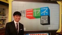 木下博勝 公式ブログ/明日、2月13日、午後1時55分から、ミヤネ屋(日本テレビ系)に出演させていただきます。 画像1