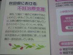 木下博勝 公式ブログ/不妊治療に対する助成金について 秋田県の取り組み 画像1