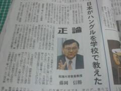 木下博勝 公式ブログ/日本がハングルを学校で教えた 画像1