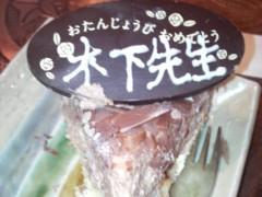 木下博勝 公式ブログ/誕生日を祝ってもらいました。 画像2