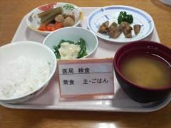 木下博勝 公式ブログ/病院の食事 画像1