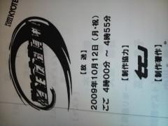 木下博勝 公式ブログ/本日午後4 時から、競艇のテレビに出演 画像1