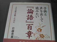 木下博勝 公式ブログ/大維志にも読んで聞かせたい 画像1