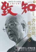 木下博勝 公式ブログ/愛読書『致知』2009年9月号より、「感謝はツキをもたらす」を紹介させていただきます 画像1
