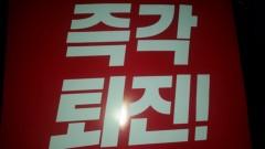 木下博勝 公式ブログ/12月10日 デモを見に釜山に行って来ました 画像3