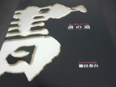 木下博勝 公式ブログ/著名な書家にお願いしました 画像1