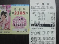 木下博勝 公式ブログ/10万円が当たりました 画像1
