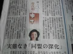 木下博勝 公式ブログ/外国人参政権は、賛成ですか反対ですか 画像2