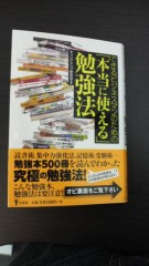 木下博勝 公式ブログ/さすが!探していた1冊。勉強法の極意 画像1