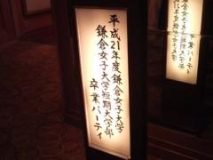 木下博勝 公式ブログ/鎌倉女子大学の謝恩会がありました。 画像1