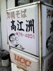 木下博勝 公式ブログ/沖縄でいただきます 画像1