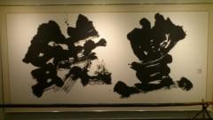 木下博勝 公式ブログ/泰書展、上野の森美術館、に行ってきました。 画像1