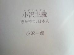 木下博勝 公式ブログ/小沢主義の中に 画像1