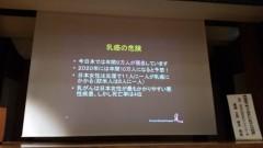 木下博勝 公式ブログ/12月3日、サタデープラス:12月5日、ミヤネ屋に出演させて頂きます。 画像3