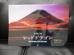 木下博勝 公式ブログ/見るだけで、運気アップ!? 画像1