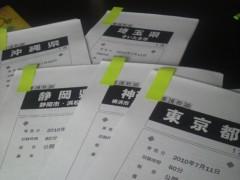 木下博勝 公式ブログ/ロケで千葉に来ています。 画像1