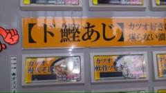 木下博勝 公式ブログ/今日は、沖縄でロケしてます。 画像3