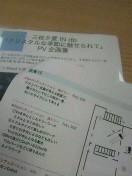 三枝夕夏 IN db 公式ブログ/☆スタジオ☆ 画像1
