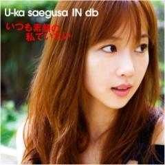 三枝夕夏 IN db プライベート画像 SL「いつも素顔の私でいたい」通常盤
