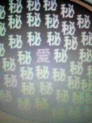 三枝夕夏 IN db 公式ブログ/☆三枝夕夏の☆ 画像2