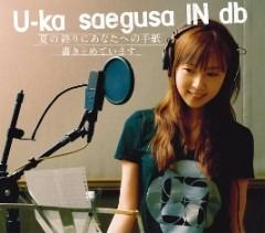 三枝夕夏 IN db プライベート画像 夏の終りにあなたへの手紙書きとめています