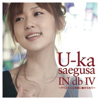 三枝夕夏 IN db プライベート画像 AL「U-ka saegusa IN db ?」通常