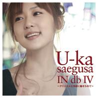 AL「U-ka saegusa IN db ?」通常