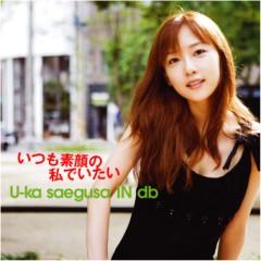 三枝夕夏 IN db プライベート画像 SL「いつも素顔の私でいたい」初回盤