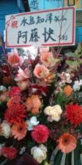永島知洋(お先にどうぞ) 公式ブログ/あざす!お花! 画像2