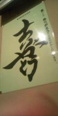 永島知洋(お先にどうぞ) 公式ブログ/福岡ボート 画像1