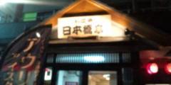 永島知洋(お先にどうぞ) 公式ブログ/落語! 画像1