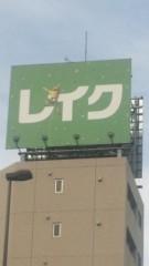 新垣直人 公式ブログ/ロッククライム? 画像2