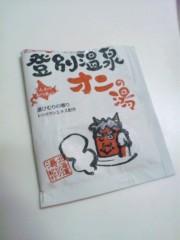新垣直人 公式ブログ/ストップミイラ化 画像1
